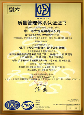 ISO9001  Chinese copy